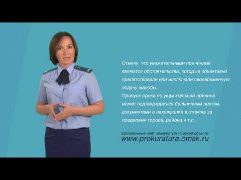 ВАШЕ ПРАВО (Обжалование постановления по делу об административном правонарушении)