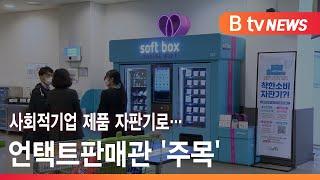 사회적기업 제품 자판기…