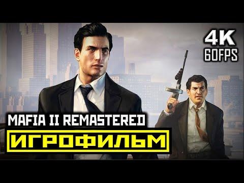[18+] ✪ Mafia 2, REMASTERED [ИГРОФИЛЬМ] Все катсцены+Урезанный Геймплей [PC, 1080p]
