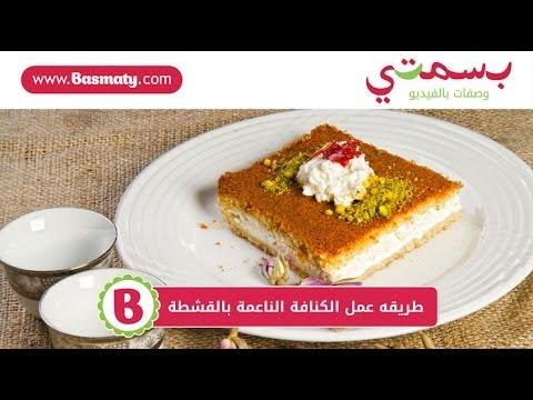 طريقه عمل الكنافة الناعمة بالقشطة - Knafeh with Kashta