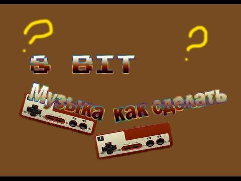 как сделать 8 битную музыку img-1