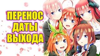 """Перенос даты выхода """"Пять невест 2 сезон"""" аниме"""