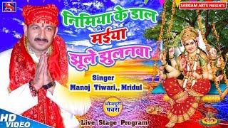 Manoj Tiwari के सबसे ज्यादा बजने वाले देवी पचरा गीत   2020-निमिया के डाढ़ मईया झूले  झुलनवा