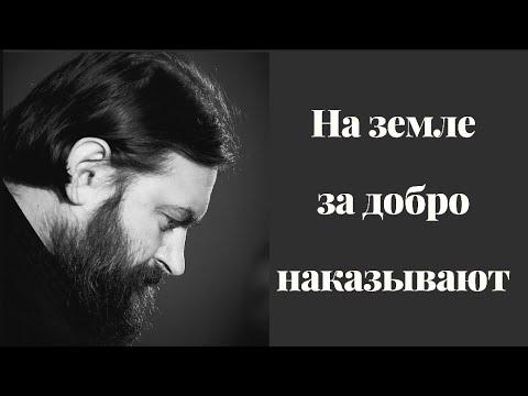 Или за что нас будут судить? (Проповедь, архив)  Протоиерей  Андрей Ткачёв.
