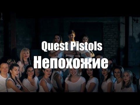 Quest Pistols - Непохожие   Sputnik Dance Team Cherkasy
