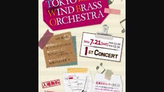 2012年7月21日 東京ウインドブラスオーケストラ第一回演奏会.