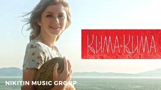 КИМАКИМА - Девочка с долькой арбуза (Official Video) ПРЕМЬЕРА 2016