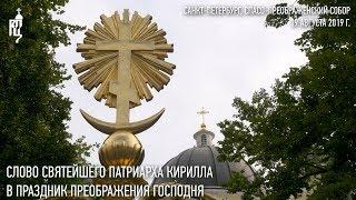 Проповедь Святейшего Патриарха Кирилла в праздник Преображения Господня
