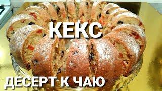 КЕКС СТОЛИЧНЫЙ/С ИЗЮМОМ/ДЕСЕРТ К ЧАЮ