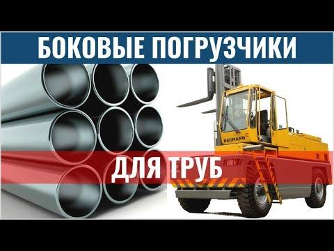 Боковые погрузчики Вaumann применение металлургическое производство, сталелитейные заводы