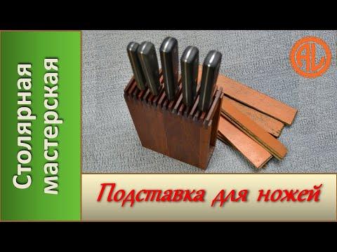 Деревянная подставка для ножей. Для кухни / Wooden Knife Stand