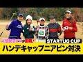 【人気女子プロ対抗】ハンデキャップニアピン対決 in STARTUG CUP 第1話