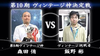 【MTG】第10期ヴィンテージ神決定戦【晴れる屋】 thumbnail