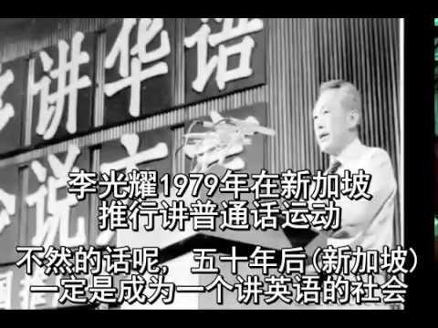 李光耀1979年在新加坡大力推行讲普通话运动