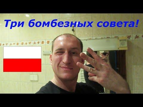 Как найти достойную работу в Польше! Три бомбезных совета!