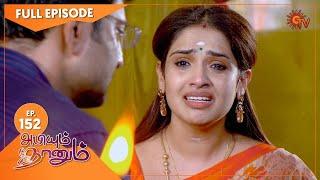 Abiyum Naanum - Ep 152 | 21 April 2021 | Sun TV Serial | Tamil Serial