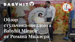 стульчик для кормления Babyhit Miracle обзор