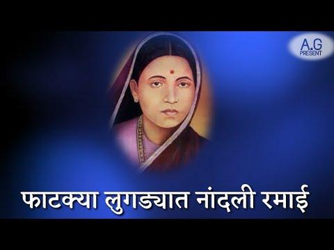 Fatkya Lugdyat Nandli Ramai | Whatsapp Status L माता रमाई भीमराव आंबेडकर