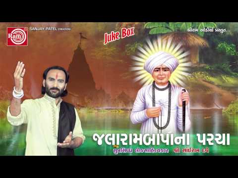 Jalarambapana Parcha Part-1 Sairam Dave