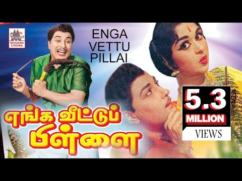 enga veetu pillai full movie | MGR Blockbuster movie