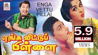 enga veetu pillai full movie | MGR Blockbuster movie | எங்க வீட்டுப்பிள்ளை