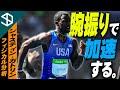 【陸上100m ジャスティン・ガトリン】スタートでの爆発的加速を可能にする腕振りのメカニズムとそのトレーニング方法【YouTube体育大学 フィジカル分析 】