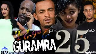 Star Entertainment New Eritrean Series 2019 ጉራምራ Guramira Part 25