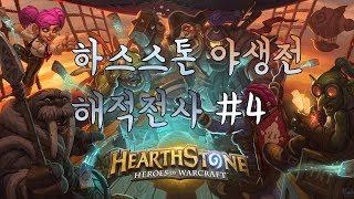 [하티] 하스스톤 야생전 해적전사 플레이 #4/승률71% (hearthstone Wild high win rate pirate warrior deck)