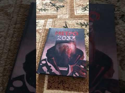 Обзор на книгу Metro 2033