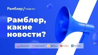 Россия начинает прививать детей | Рамблер подкаст@Рамблер