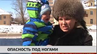 Опасность под ногами. Новости. 16/03/2018. GuberniaTV