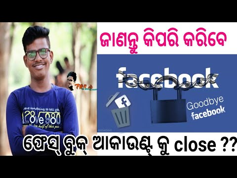 How To Block Own Fb Account  A Simple Way In Odia Language.