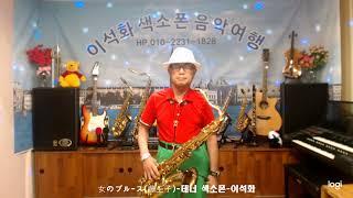 女のブル-ス(藤圭子) / 테너 색소폰 / 이석화