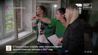 В Павловском Посаде крышу отремонтировали только на бумаге