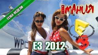 Тема недели: E3 2012