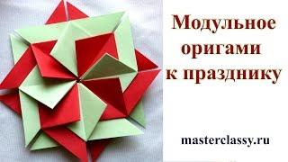 Children's paper DIY. Origami tutorial. Модульное оригами к празднику! Видео урок
