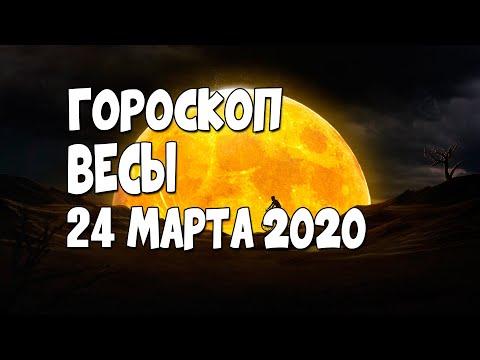 Гороскоп на сегодня и завтра 24 марта Весы 2020 год | 24.03.2020