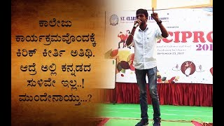 Kirik Keerthi speech in a College - ?????? ??????