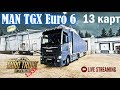 ETS2 1.33х●DLC Beyond The Baltic Sea+13 КАРТ●MAN EURO 6●Live Stream●На руле Logitech G27