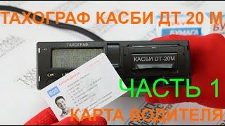 Тахограф Касби ДТ 20М КАРТА ВОДИТЕЛЯ УСТАНОВКА ( Видео инструкция )