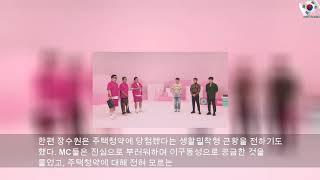 """'아이돌룸' 젝키 장수원 """"주택청약 당첨됐다"""" 고백"""