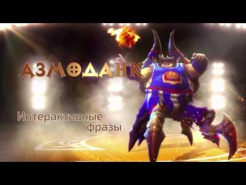 видео: Азмоданк - Интерактивные Фразы (heroes of the storm)