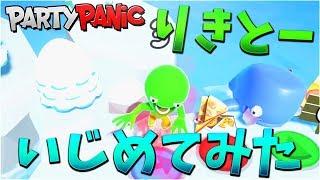 りきとーちゃんイジメてみた -パーティパニック#4【KUN】