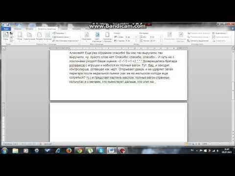 Как удалять листы в word