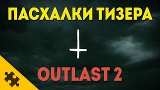 OUTLAST 2 РАЗБОР ТИЗЕРА - ПАСХАЛКИ (Teaser Easter Eggs)