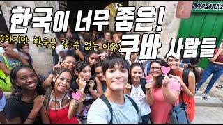 [한류열풍]쿠바 사람들은 한글을 배우고 BTS를 좋아하고 도깨비를 본다/한국어 수업 같이 들어보기[쿠바여행#3]