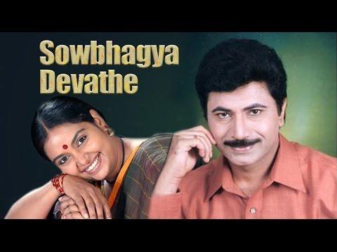 Sowbhagya Devathe 1996 Kannada Romantic Movie   Rajesh, Sridhar, Shruthi, Saikumar, Vinaya Prasad