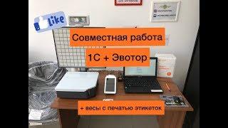 Обмен 1С, Эвотор и весов с печатью этикеток. Видео обзор.