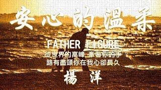 #4【華流世界好聲音】 安心的溫柔 Father Figure - 楊洋 | 從世界的高峰 牽著你的手 路有盡頭你在我心卻長久【情境動態中文歌詞】