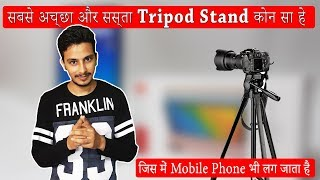 Best Budget Tripod Stand for Mobile Phone & Camera | Universal Mobile Tripod | Cheapest Tripod |